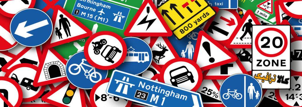تابلو های ترافیکی